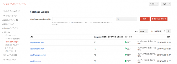 Fetch as GoogleからURLの送信