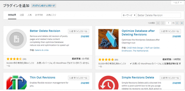 「Better Delete Revision」で検索