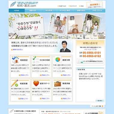 相続・遺言.com