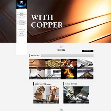 非鉄金属・伸銅品のwith copper