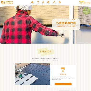 大阪の外壁塗装・防水専門店